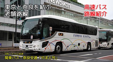 関東バス「やまと号」 ・・72 アイキャッチ用 480