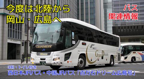 西日本JRバス「百万石ドリーム広島号」運行開始記事 アイキャッチ 480
