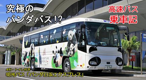 明光バス「パンダ白浜エクスプレス」 ・570 アイキャッチ用 480