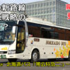 北海道バス「帯広特急ニュースター号」 ・997 アイキャッチ用 480