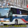 沿岸バス「特急はぼろ号」増毛経由便 ・404 アイキャッチ用 480
