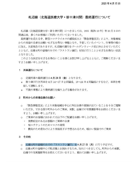 札沼線最終運行について 20200415