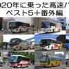 「2020年に乗った高速バス」ベスト5 アイキャッチ用 960