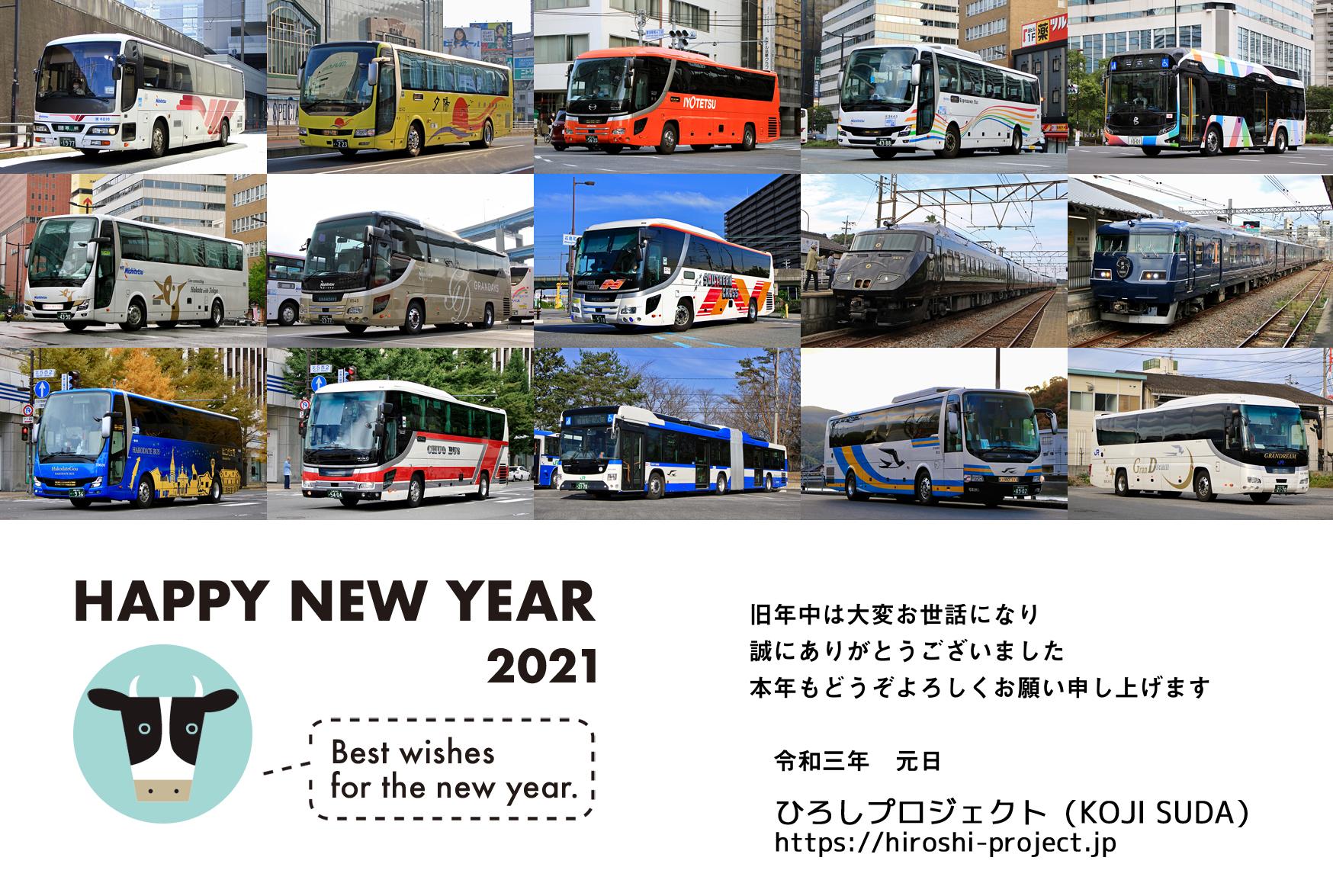 2021年 年賀状 データ001(ブログ用)