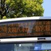 奈良交通「八木新宮線」貸切ツアー_01 アイキャッチ用 480