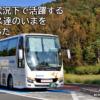 夜行バス紀行06 ブログ用 Twitterバナー_01 レイヤー統合前