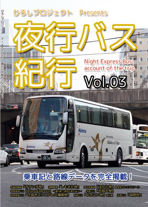 夜行バス紀行03 表紙 480 ブログ用