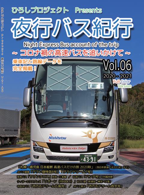 夜行バス紀行Vol.06 表紙 480