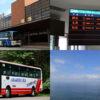 女満別空港連絡バス&「知床エアポートライナー」 アイキャッチ用 480